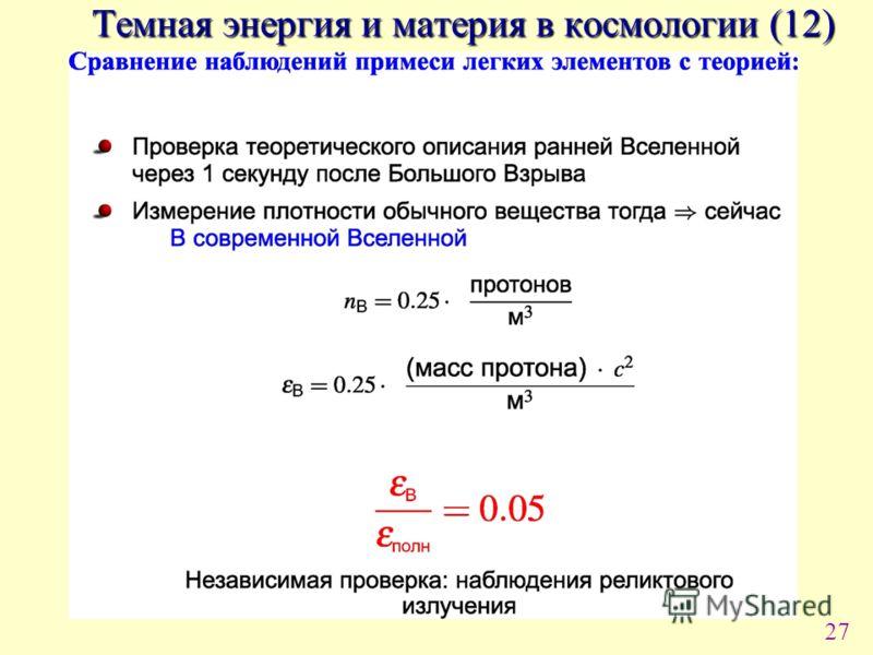 27 Темная энергия и материя в космологии (12)
