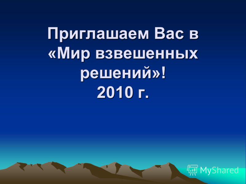 Приглашаем Вас в «Мир взвешенных решений»! 2010 г.