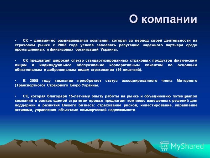 О компании СК – динамично развивающаяся компания, которая за период своей деятельности на страховом рынке с 2003 года успела завоевать репутацию надежного партнера среди промышленных и финансовых организаций Украины. СК предлагает широкий спектр стан