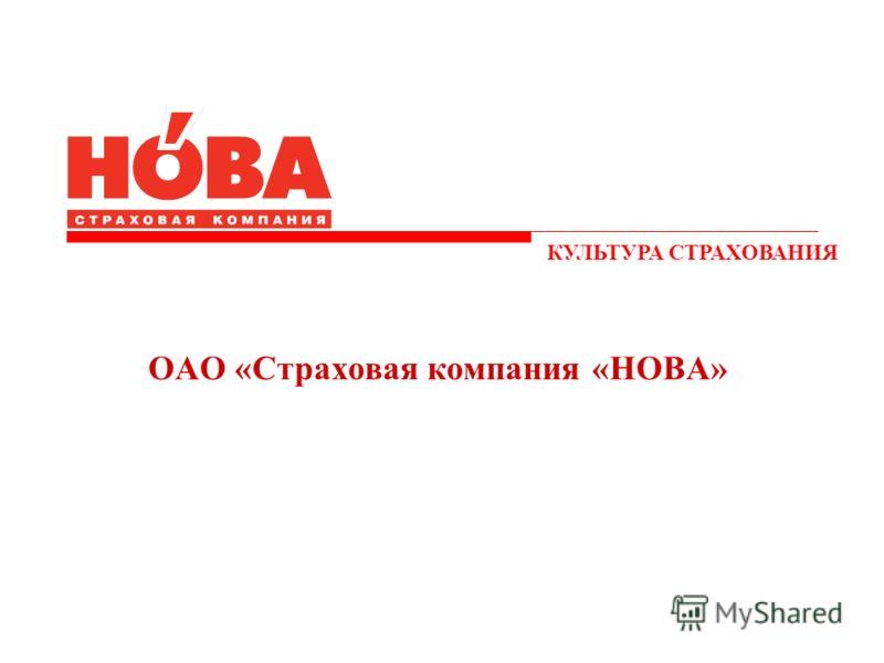 КУЛЬТУРА СТРАХОВАНИЯ ОАО «Страховая компания «НОВА»