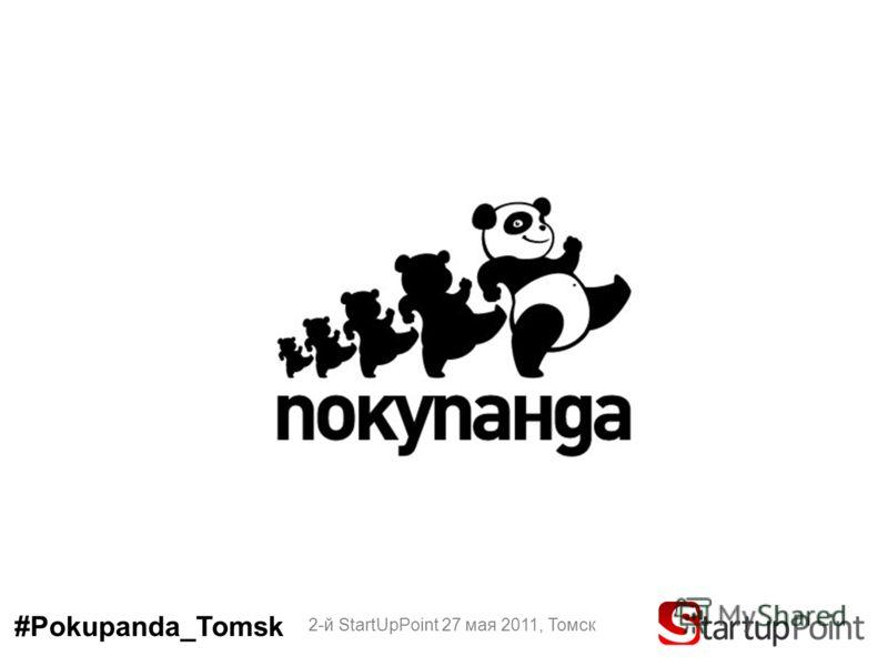 2-й StartUpPoint 27 мая 2011, Томск #Pokupanda_Tomsk