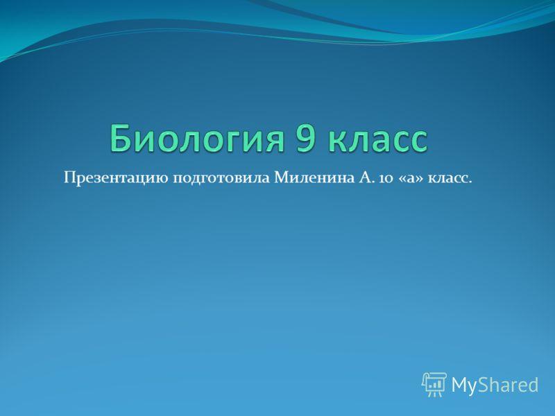 Презентацию подготовила Миленина А. 10 «а» класс.