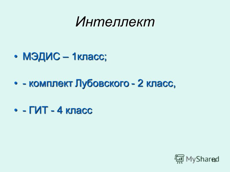 19 Интеллект МЭДИС – 1класс;МЭДИС – 1класс; - комплект Лубовского - 2 класс,- комплект Лубовского - 2 класс, - ГИТ - 4 класс- ГИТ - 4 класс