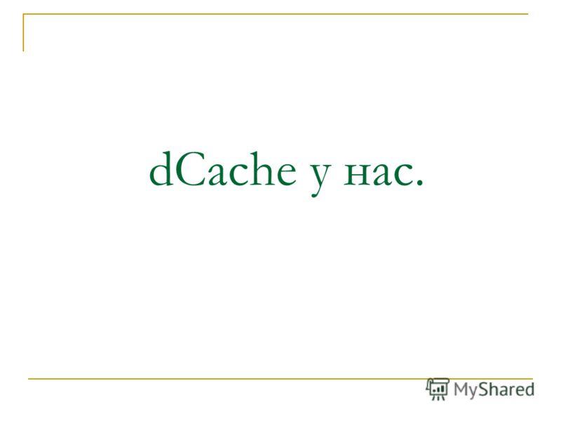 dCache у нас.