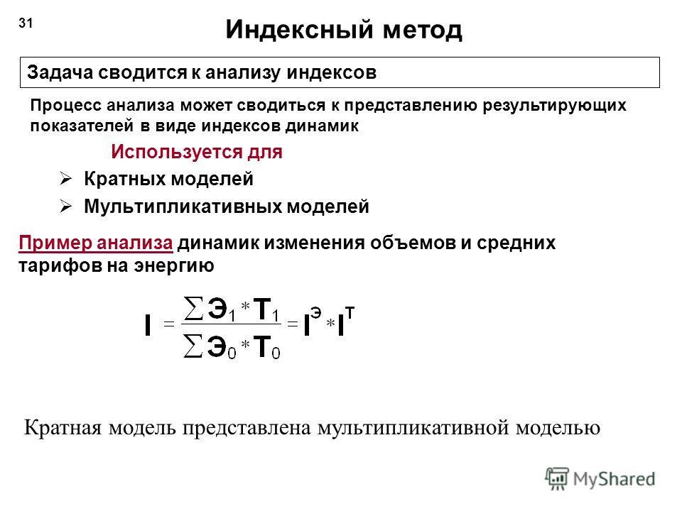 Метод пропорционального деления 30 Декомпозиция факторов по уровням нескольких порядков Используется для моделей Аддитивных Х=А+В+С Смешанных типа Х=А/(В+С+D) В основе – структура факторов Х ВАС EDF Уровень 1-го порядка Уровень 2-го порядка