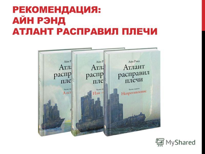 РЕКОМЕНДАЦИЯ: АЙН РЭНД АТЛАНТ РАСПРАВИЛ ПЛЕЧИ