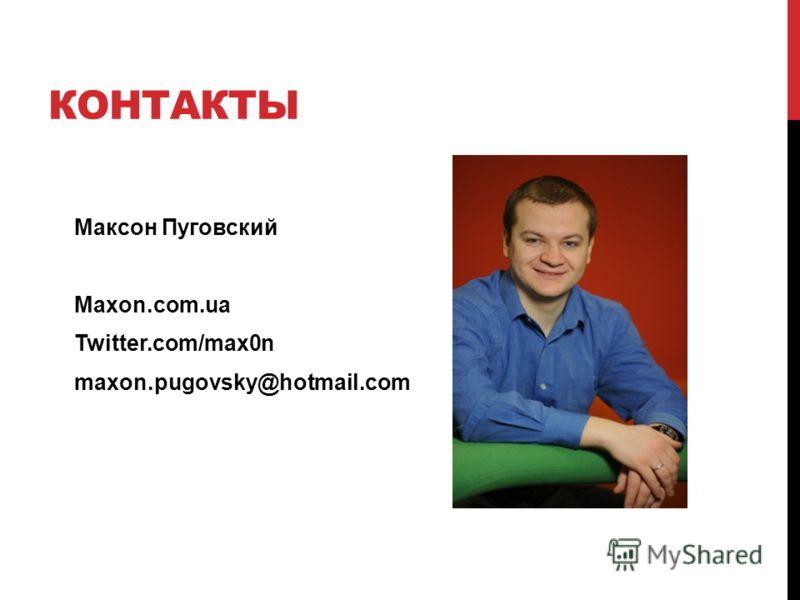 КОНТАКТЫ Максон Пуговский Maxon.com.ua Twitter.com/max0n maxon.pugovsky@hotmail.com