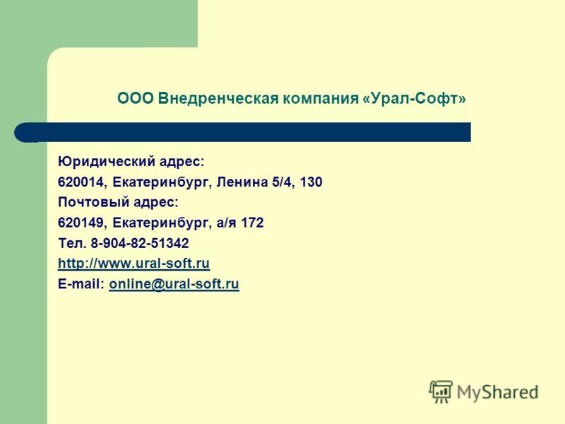 Юридический адрес: 620014, Екатеринбург, Ленина 5/4, 130 Почтовый адрес: 620149, Екатеринбург, а/я 172 Тел. 8-904-82-51342 http://www.ural-soft.ru E-mail: online@ural-soft.ruonline@ural-soft.ru