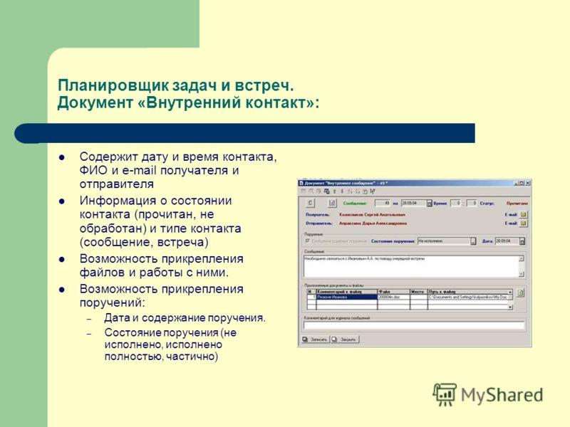 Планировщик задач и встреч. Документ «Внутренний контакт»: Содержит дату и время контакта, ФИО и e-mail получателя и отправителя Информация о состоянии контакта (прочитан, не обработан) и типе контакта (сообщение, встреча) Возможность прикрепления фа