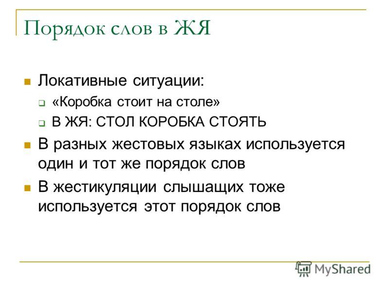 Порядок слов в ЖЯ Локативные ситуации: «Коробка стоит на столе» В ЖЯ: СТОЛ КОРОБКА СТОЯТЬ В разных жестовых языках используется один и тот же порядок