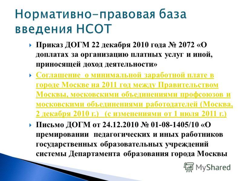 Приказ ДОГМ 22 декабря 2010 года 2072 «О доплатах за организацию платных услуг и иной, приносящей доход деятельности» Соглашение о минимальной заработной плате в городе Москве на 2011 год между Правительством Москвы, московскими объединениями профсою