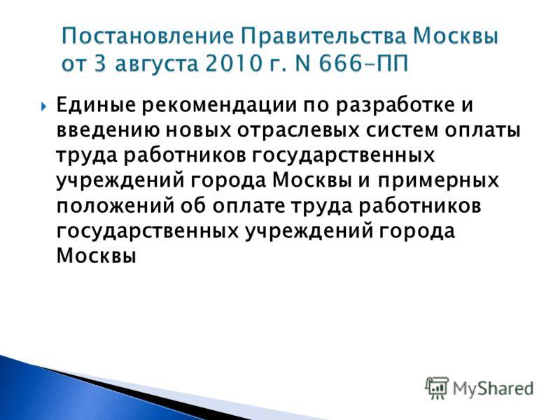 Единые рекомендации по разработке и введению новых отраслевых систем оплаты труда работников государственных учреждений города Москвы и примерных положений об оплате труда работников государственных учреждений города Москвы