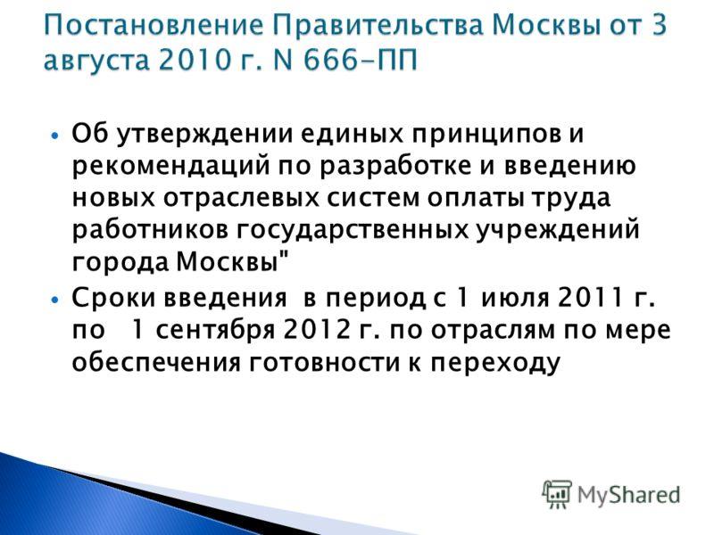 Об утверждении единых принципов и рекомендаций по разработке и введению новых отраслевых систем оплаты труда работников государственных учреждений города Москвы