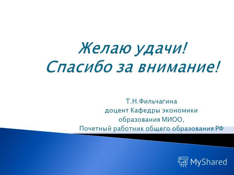Т.Н.Фильчагина доцент Кафедры экономики образования МИОО, Почетный работник общего образования РФ