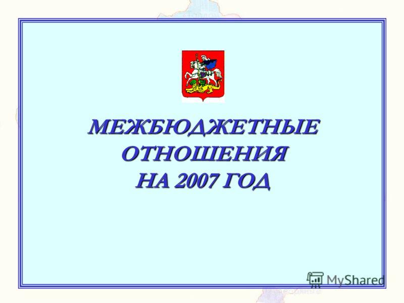 МЕЖБЮДЖЕТНЫЕ ОТНОШЕНИЯ НА 2007 ГОД