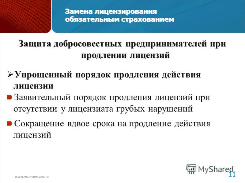 www.economy.gov.ru 12 Замена лицензирования обязательным страхованием Защита добросовестных предпринимателей при продлении лицензий Упрощенный порядок продления действия лицензии Заявительный порядок продления лицензий при отсутствии у лицензиата гру