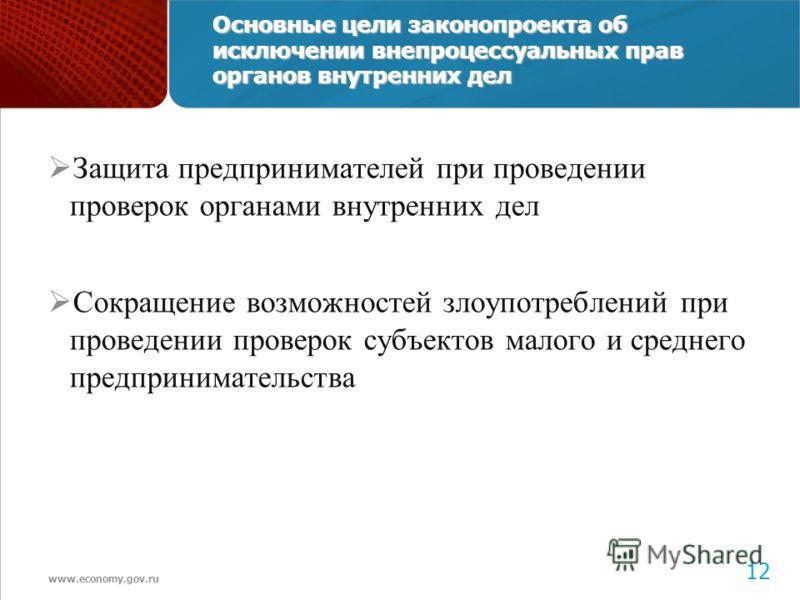 www.economy.gov.ru 13 Основные цели законопроекта об исключении внепроцессуальных прав органов внутренних дел Защита предпринимателей при проведении проверок органами внутренних дел Сокращение возможностей злоупотреблений при проведении проверок субъ