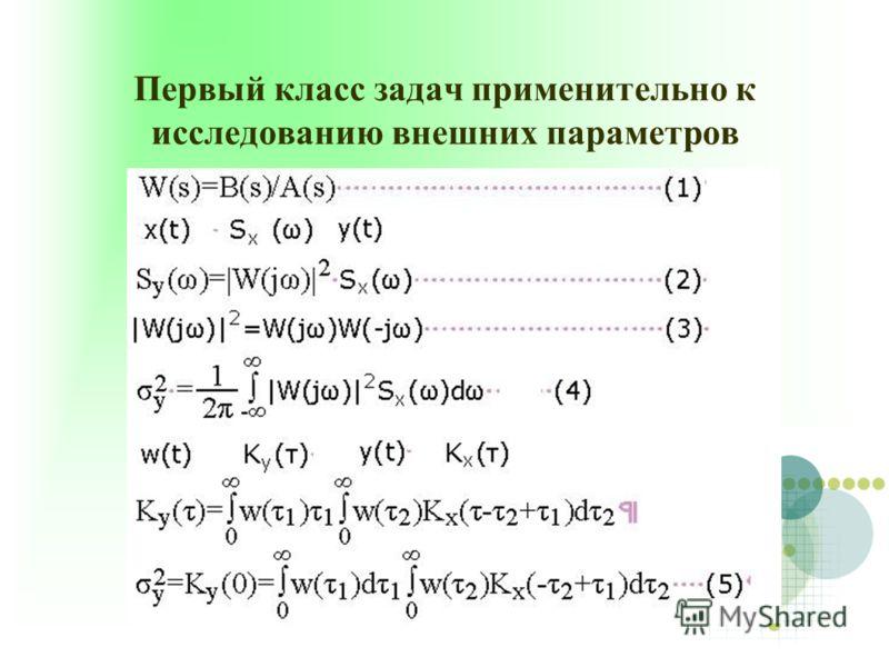 Первый класс задач применительно к исследованию внешних параметров