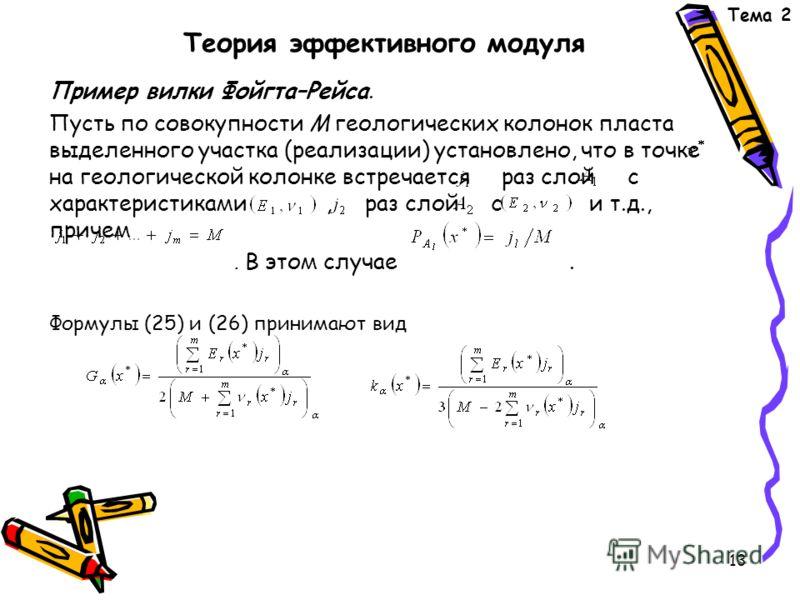 13 Пример вилки Фойгта–Рейса. Пусть по совокупности M геологических колонок пласта выделенного участка (реализации) установлено, что в точке на геологической колонке встречается раз слой с характеристиками, раз слой с и т.д., причем. В этом случае. Ф