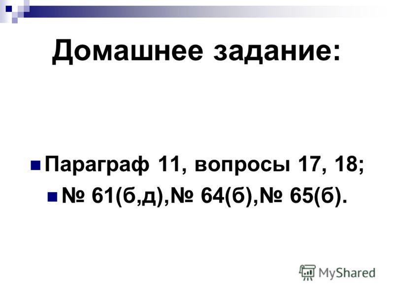 Домашнее задание: Параграф 11, вопросы 17, 18; 61(б,д), 64(б), 65(б).