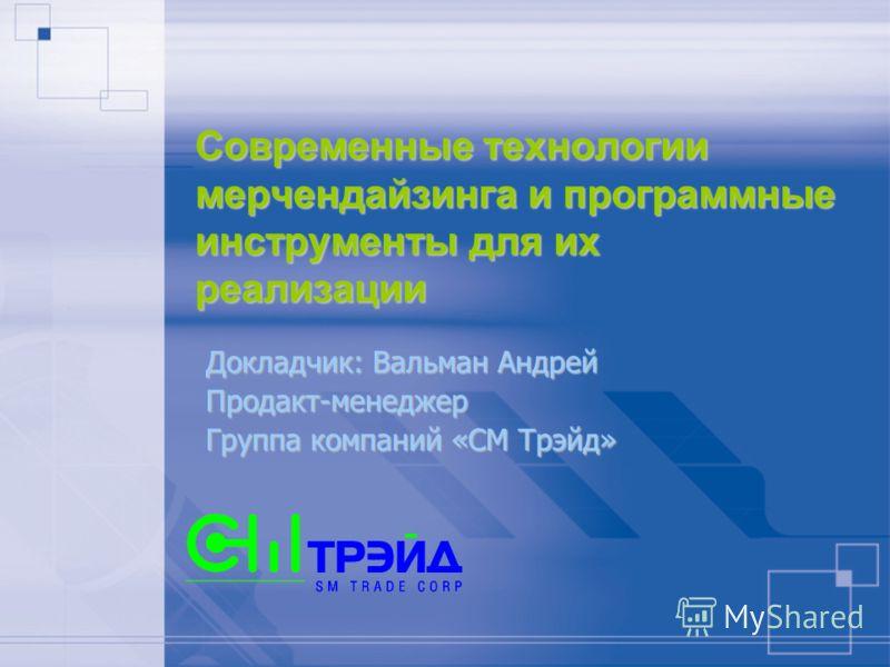 Компания «СМ Трэйд» Партнерская Конференция 3 – 6 октября 2006 года Современные технологии мерчендайзинга и программные инструменты для их реализации Докладчик: Вальман Андрей Продакт-менеджер Группа компаний «СМ Трэйд»