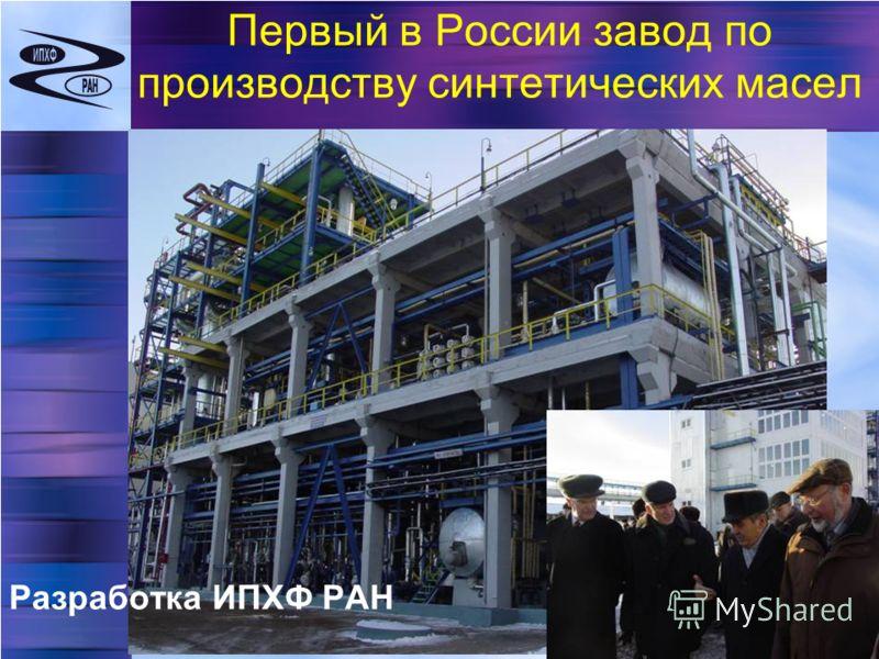 Первый в России завод по производству синтетических масел Разработка ИПХФ РАН