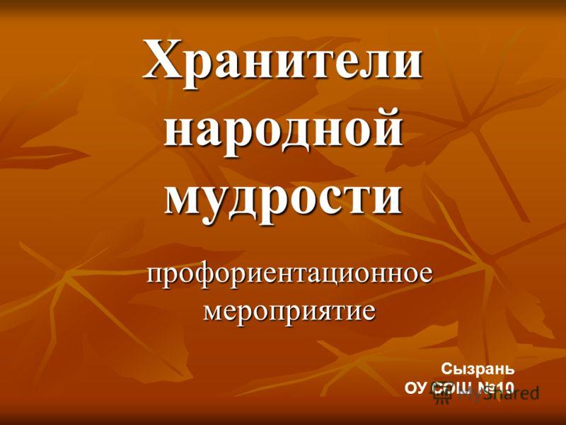 Хранители народной мудрости профориентационное мероприятие Сызрань ОУ СОШ 10