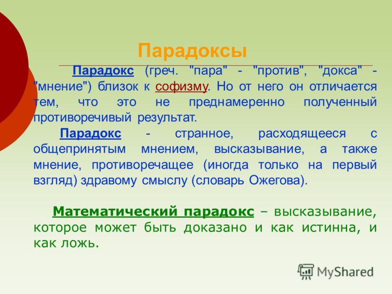 Парадокс (греч.