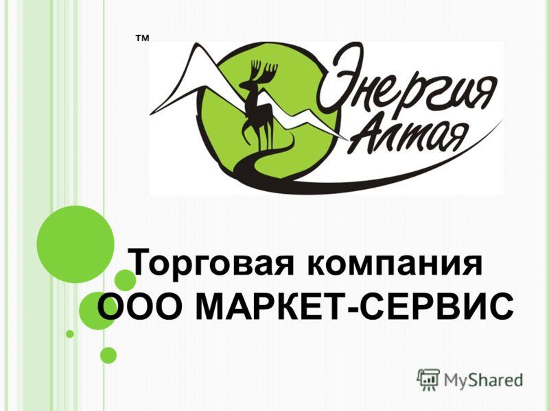 Торговая компания ООО МАРКЕТ-СЕРВИС тм