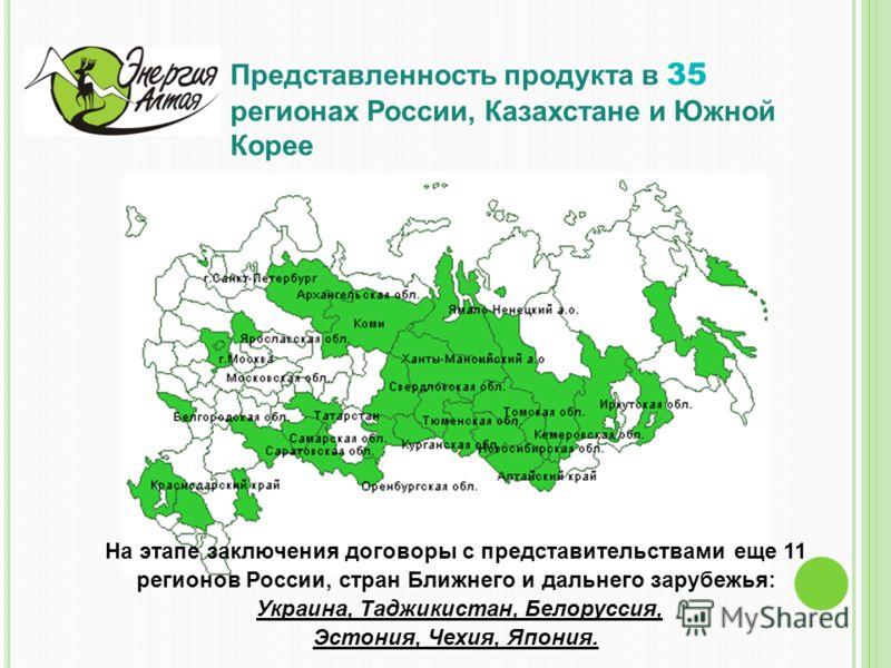 Представленность продукта в 35 регионах России, Казахстане и Южной Корее На этапе заключения договоры с представительствами еще 11 регионов России, стран Ближнего и дальнего зарубежья: Украина, Таджикистан, Белоруссия, Эстония, Чехия, Япония.