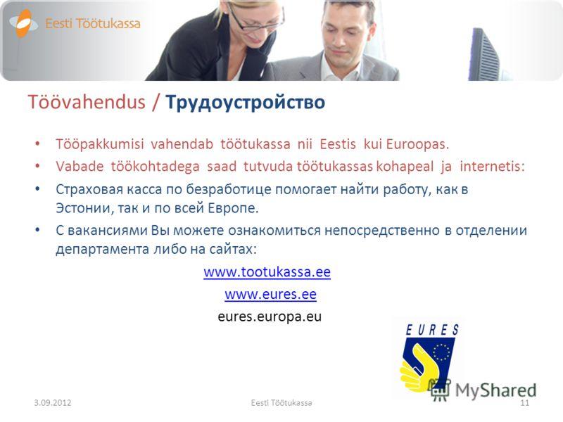 Töövahendus / Трудоустройство Tööpakkumisi vahendab töötukassa nii Eestis kui Euroopas. Vabade töökohtadega saad tutvuda töötukassas kohapeal ja internetis: Страховая касса по безработице помогает найти работу, как в Эстонии, так и по всей Европе. С