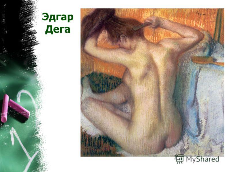 Эдгар Дега