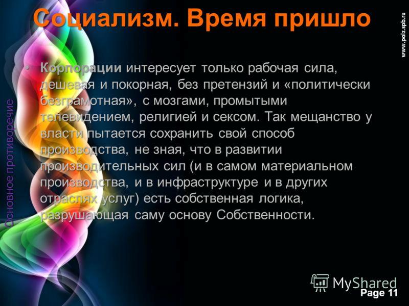 Free Powerpoint Templates Page 10 www.polz.spb.ru Социализм. Время пришло Услуги, особенно в нематериальном производстве и в массовых отраслях инфраструктуры. Все эти «социальные расходы», которые по существу являются «социалистическими расходами» пр