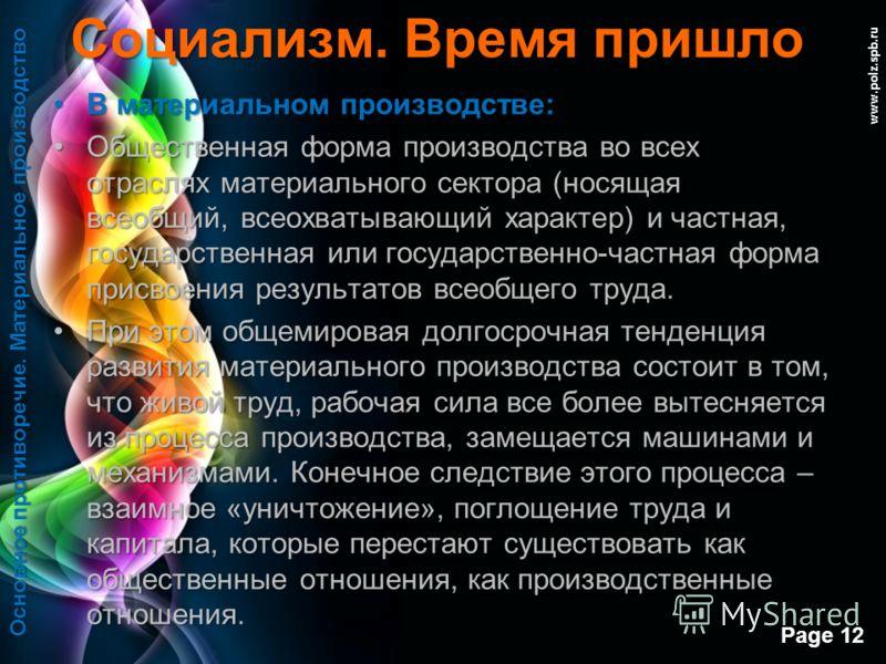Free Powerpoint Templates Page 11 www.polz.spb.ru Социализм. Время пришло Корпорации интересует только рабочая сила, дешевая и покорная, без претензий и «политически безграмотная», с мозгами, промытыми телевидением, религией и сексом. Так мещанство у