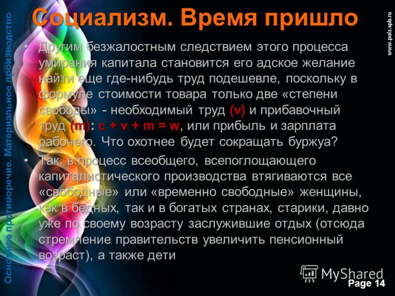 Free Powerpoint Templates Page 13 www.polz.spb.ru Социализм. Время пришло Уход со сцены труда и капитала (а следовательно, и прибавочной стоимости, как объекта маниакальной страсти капитала) обусловлен тем фактом, что органическое строение капитала (