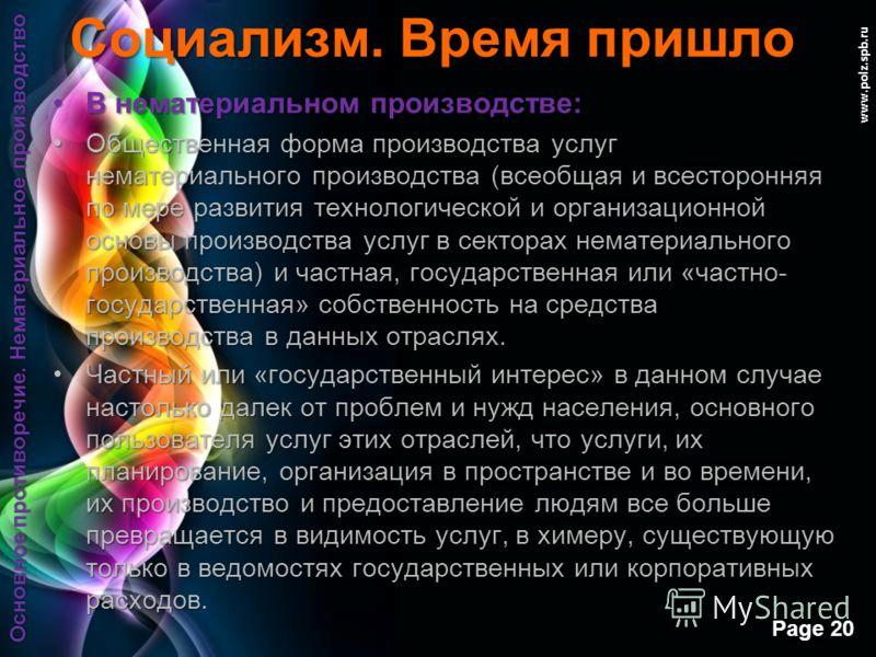 Free Powerpoint Templates Page 19 www.polz.spb.ru Социализм. Время пришло Такие инфраструктурные «мощности» государственного аппарата как армия, полиция, правоохранительная и судебная система, используются в первую очередь для охраны классовых интере