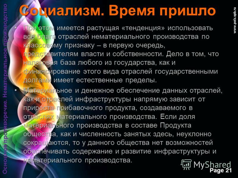 Free Powerpoint Templates Page 20 www.polz.spb.ru Социализм. Время пришло В нематериальном производстве:В нематериальном производстве: Общественная форма производства услуг нематериального производства (всеобщая и всесторонняя по мере развития технол