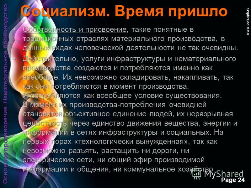 Free Powerpoint Templates Page 23 www.polz.spb.ru Социализм. Время пришло Для справки: очевидные признаки кризиса данных отраслей уже и в развитых странах мы наблюдали осенью и зимой 2010 года. Это выражается, например, в попытках решить проблемы бюд