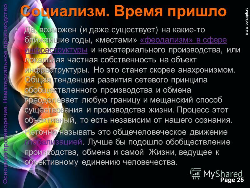 Free Powerpoint Templates Page 24 www.polz.spb.ru Социализм. Время пришло Собственность и присвоение, такие понятные в традиционных отраслях материального производства, в данных видах человеческой деятельности не так очевидны.Собственность и присвоен