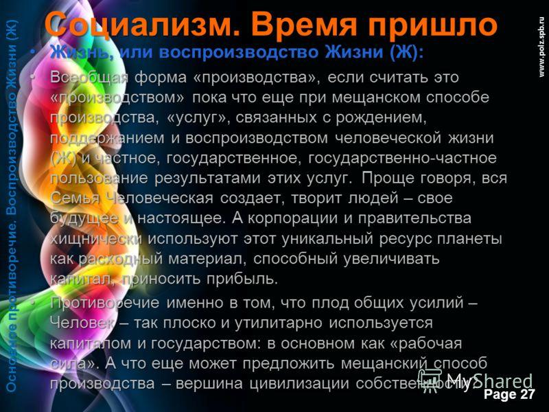 Free Powerpoint Templates Page 26 www.polz.spb.ru Социализм. Время пришло На пути этого движения стоит узкий, эгоистический, мещанский интерес собственника – частного или государственного. К счастью, собственник не сможет присвоить ни океаны, ни небе