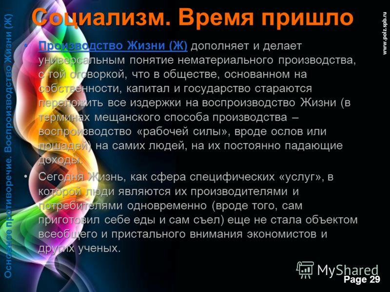 Free Powerpoint Templates Page 28 www.polz.spb.ru Социализм. Время пришло Плод коллективных усилий людей на данном поприще общественного воспроизводства – Человек, все общество во всем его многообразии – «потребляется» государственным или частным кап