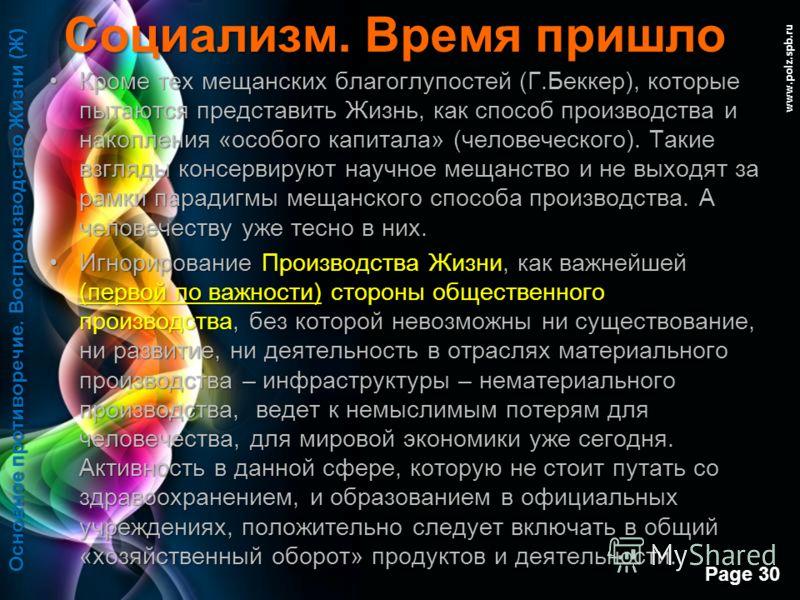 Free Powerpoint Templates Page 29 www.polz.spb.ru Социализм. Время пришло Производство Жизни (Ж) дополняет и делает универсальным понятие нематериального производства, с той оговоркой, что в обществе, основанном на собственности, капитал и государств