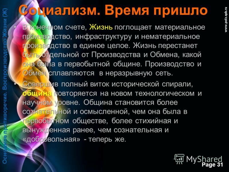 Free Powerpoint Templates Page 30 www.polz.spb.ru Социализм. Время пришло Кроме тех мещанских благоглупостей (Г.Беккер), которые пытаются представить Жизнь, как способ производства и накопления «особого капитала» (человеческого). Такие взгляды консер