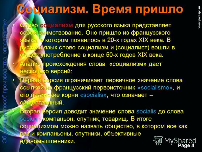 Free Powerpoint Templates Page 3 www.polz.spb.ru Социализм. Время пришло Социализм – идея такого общественного устройства, в основе которого лежит общность человеческого существования, предполагающая отсутствие как понятия, так и отношений собственно