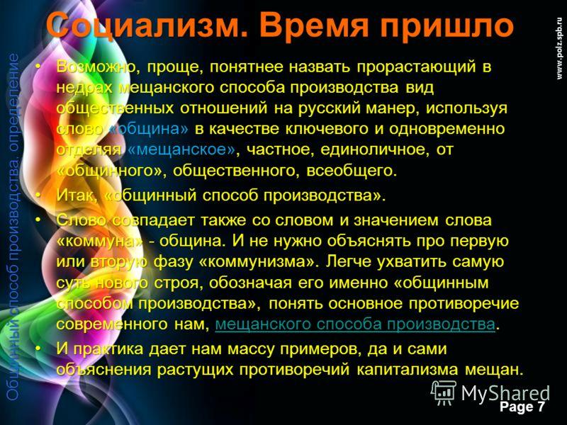 Free Powerpoint Templates Page 6 www.polz.spb.ru Социализм. Время пришло Можно спросить, была ли, к примеру, первобытная община «добровольным объединением людей» для целей выживания и воспроизводства?Можно спросить, была ли, к примеру, первобытная об