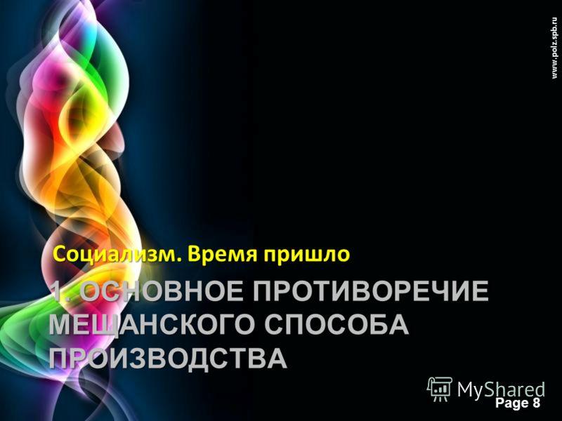 Free Powerpoint Templates Page 7 www.polz.spb.ru Социализм. Время пришло Возможно, проще, понятнее назвать прорастающий в недрах мещанского способа производства вид общественных отношений на русский манер, используя слово «община» в качестве ключевог