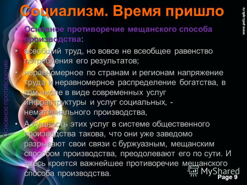 Free Powerpoint Templates Page 8 www.polz.spb.ru 1. ОСНОВНОЕ ПРОТИВОРЕЧИЕ МЕЩАНСКОГО СПОСОБА ПРОИЗВОДСТВА Социализм. Время пришло
