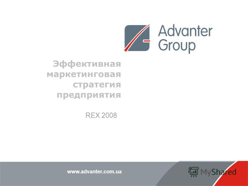 www.advanter.com.ua Эффективная маркетинговая стратегия предприятия REX 2008