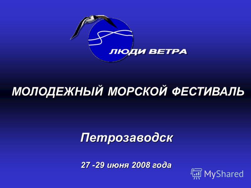 Петрозаводск 27 -29 июня 2008 года МОЛОДЕЖНЫЙ МОРСКОЙ ФЕСТИВАЛЬ