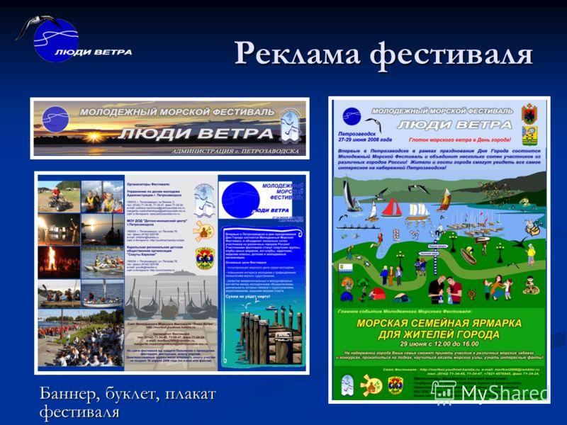 Реклама фестиваля Баннер, буклет, плакат фестиваля